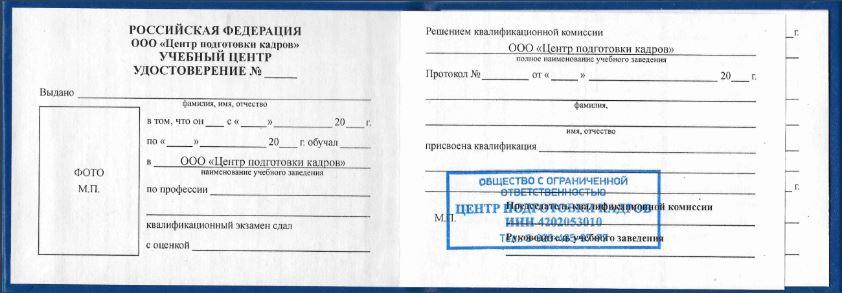 """ООО """"ЦЕНТР ПОДГОТОВКИ КАДРОВ"""""""